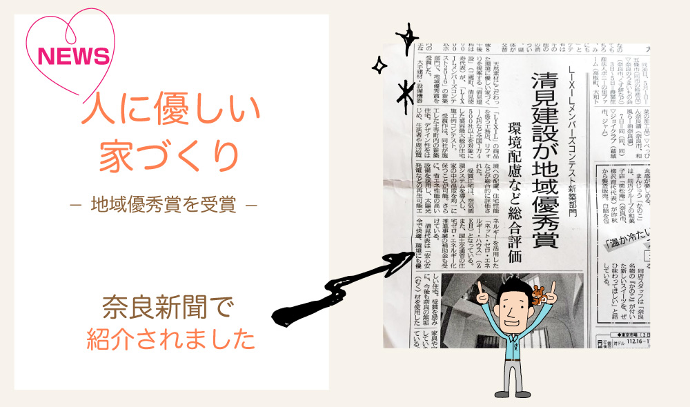 清見建設が奈良新聞で紹介されました