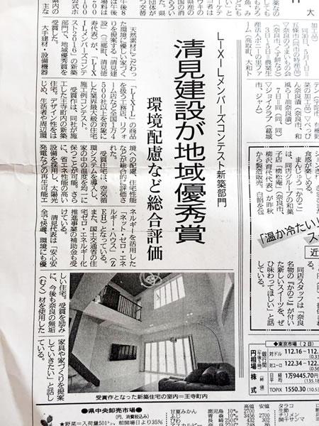 奈良の工務店 清見建設が奈良新聞に掲載されました
