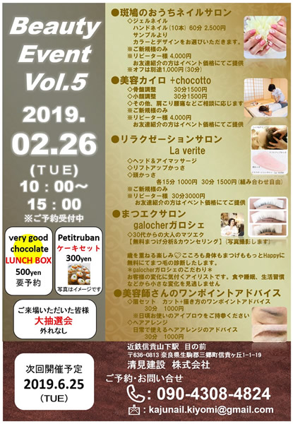 Beauty Event vol.5